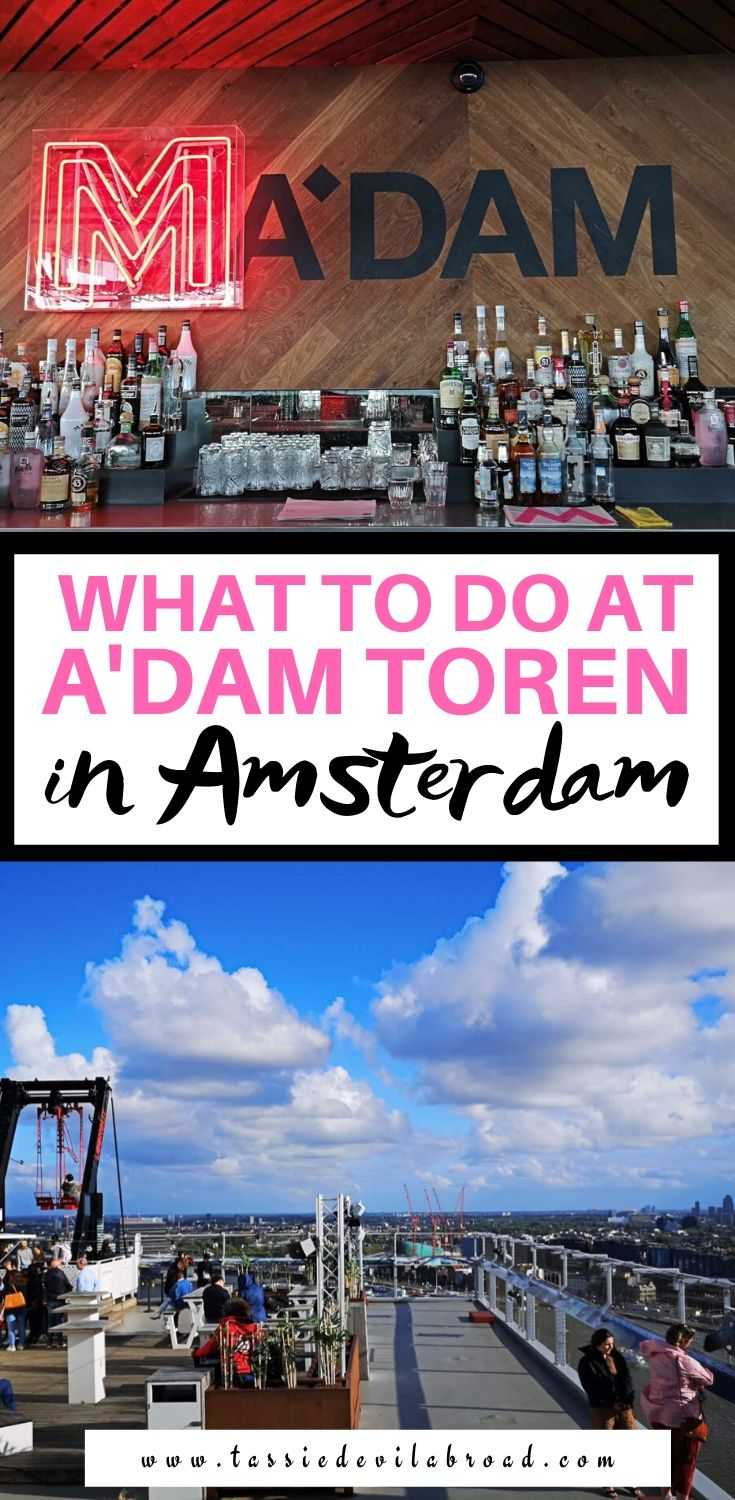 How to Experience A'DAM Toren AKA Amsterdam Tower and what to do once you're there