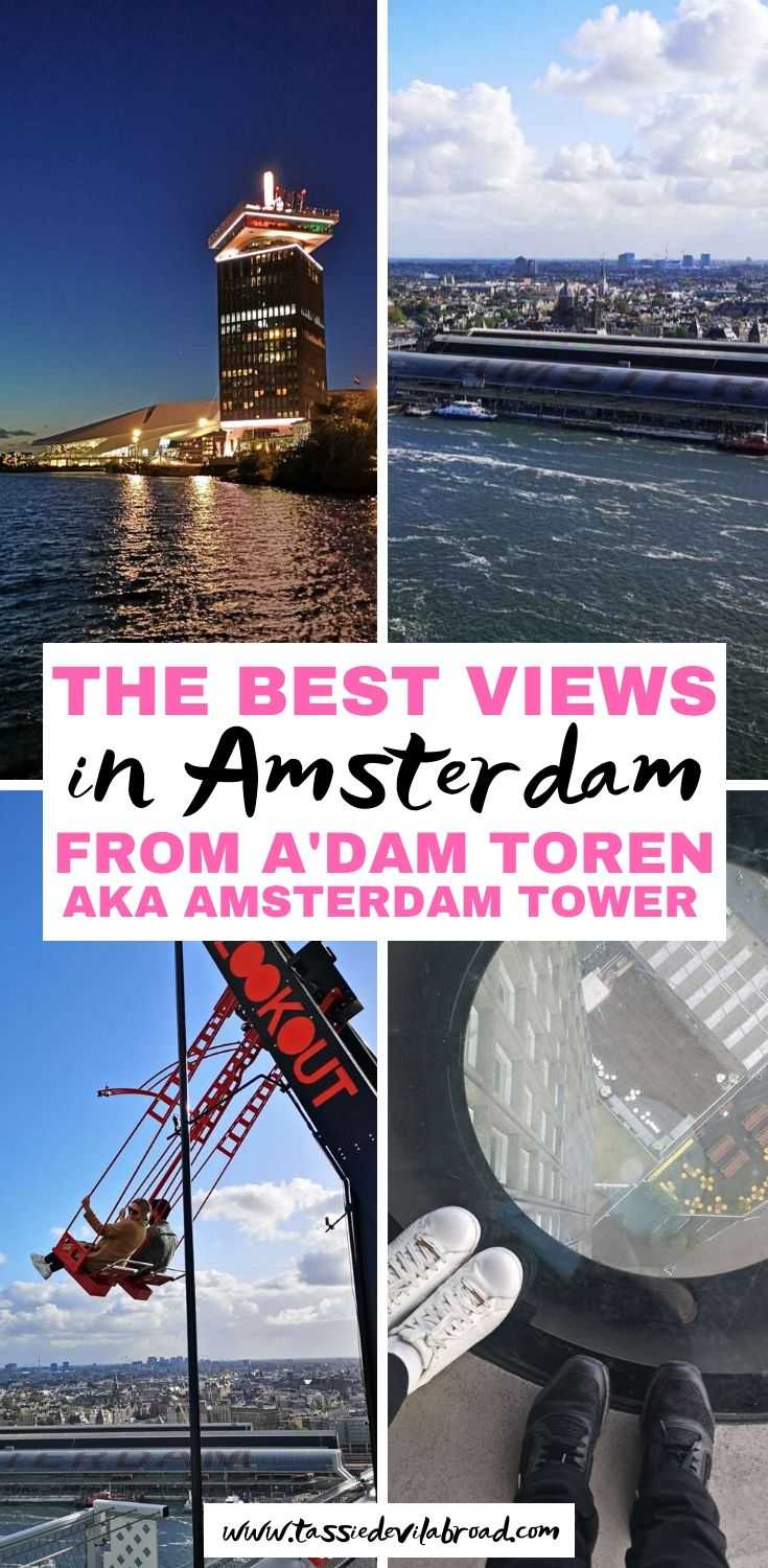 How to Experience A'DAM Toren AKA Amsterdam Tower and what to do there